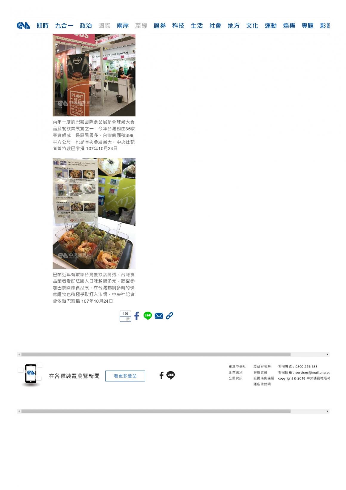 4.1.2台灣暢銷快煮麵搶進歐洲 業者看好法國市場 _ 產經 _ 中央社 CNA_003