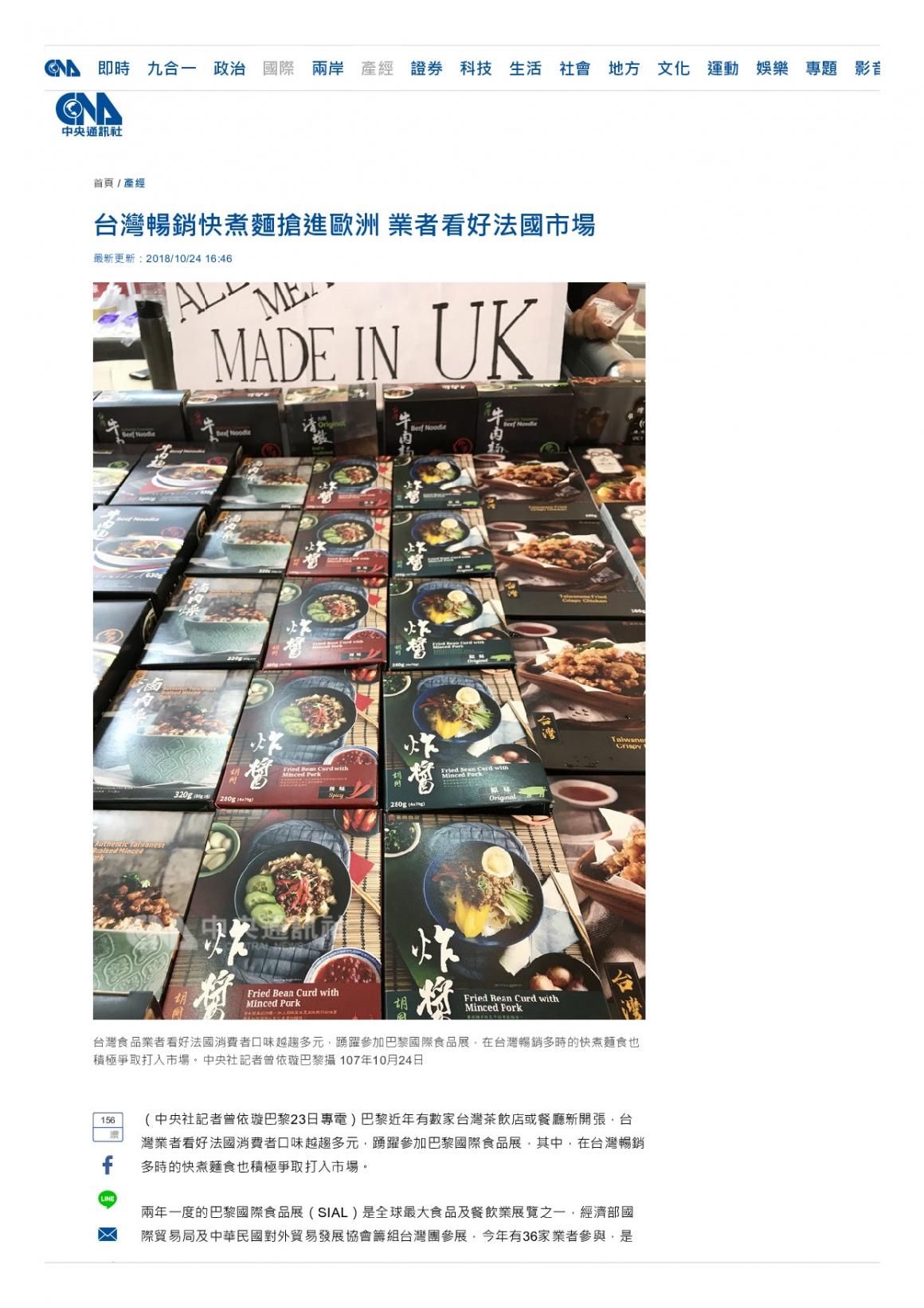 4.1.0台灣暢銷快煮麵搶進歐洲 業者看好法國市場 _ 產經 _ 中央社 CNA_001