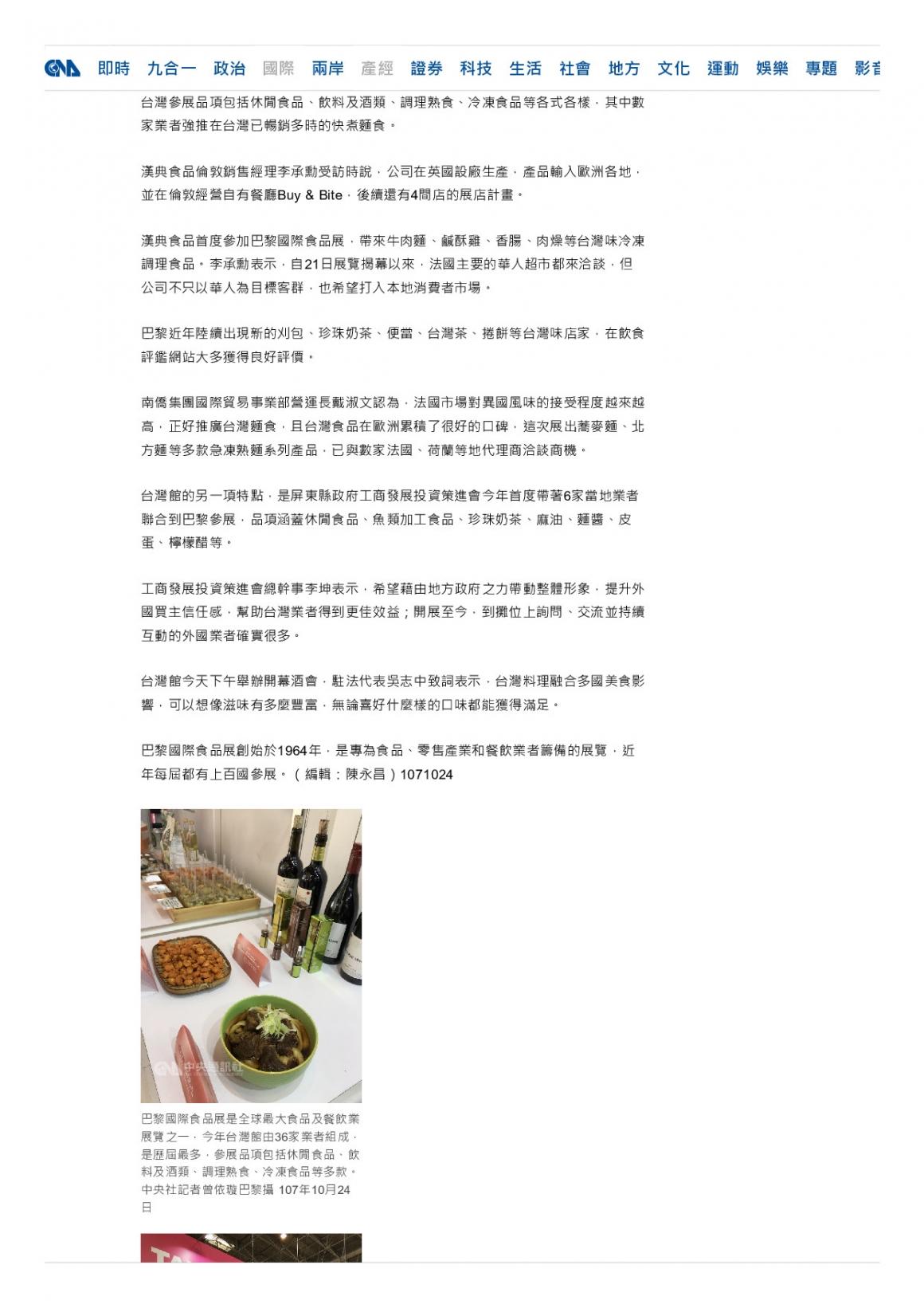 4.1.1台灣暢銷快煮麵搶進歐洲 業者看好法國市場 _ 產經 _ 中央社 CNA_002
