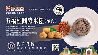 610x1080_聯名款_藍底_五福桂圓紫米糕_0