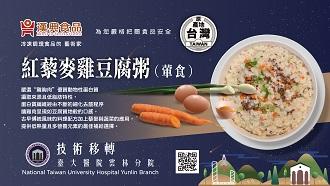 610x1080_聯名款_藍底_紅藜麥雞豆腐粥