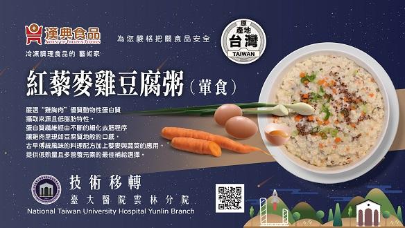 610x1080_聯名款_藍底_紅藜麥雞豆腐粥3