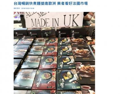 台灣暢銷快煮麵搶進歐洲 業者看好法國市場 _ 產經 _ 中央社 CNA_001