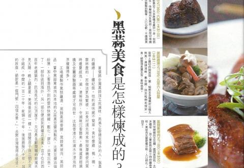香港新假期雜誌 螺情滷味在香港美食博覽會販售大受好評! 2012-10-08