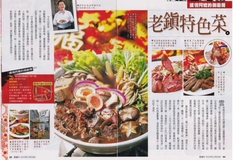 春節年菜系列.壹週刊專訪.推薦螺情阿嬤的御廚房 2012-10-08