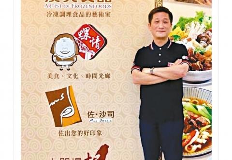 漢典董座鍾紀銘 冷凍調理食品藝術家 _ 熱門亮點 _ 商情 _ 經濟日報_