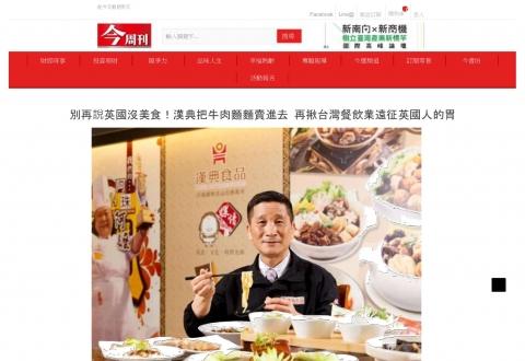 別再說英國沒美食!漢典把牛肉麵麵賣進去 再揪台灣餐飲業遠征英國人的胃