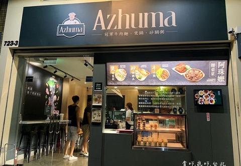 感謝部落格-貪吃痣的美食旅行與生活日記推薦 azhuma 阿珠嬤(新莊店)