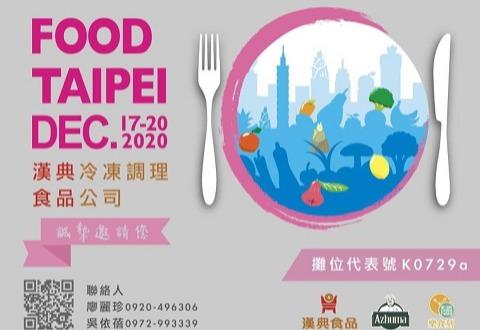 2020最後一檔國際食品盛會 #台北國際食品展覽會 #FOODTAIPEI 要來囉 漢典也將會在12/17~12/20展期間於南港展覽館與大家相見 快把握今年最後機會來與我們一齊共襄盛舉吧!!