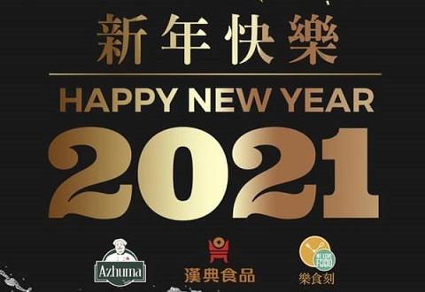 2021年第一天,漢典祝福大家新年快樂、身體健康、事事如意!