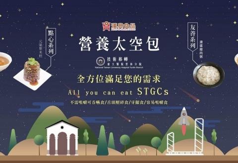臺大醫院雲林分院x漢典食品 銀髮友善太空包食品技術移轉簽約記者會