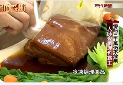 感謝年代新聞【台灣向錢衝】報導 料理包霸主的實力,你還沒試過嗎 --- 下集預告『冷凍調理包工廠大揭密』 好奇一包包調理包是怎麼做出的嗎? 賣個關子下回分曉!