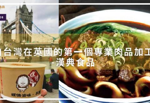 六個小時銷售破600碗牛肉麵! 來自台灣在英國的第一個專業肉品加工廠-漢典食品