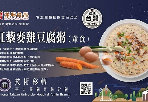 漢典食品獲臺大醫院雲林分院技轉 推銀髮友善食品營養太空包