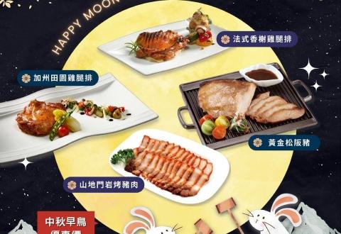 【中秋早鳥優惠】慶團圓$999(原價$1200) 精選4大熱銷產品 中秋烤肉必備