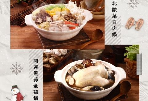 【開運黑蒜全雞鍋 2400g(4~6人份)】【酸白菜美人鍋】